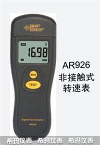 AR926光電式轉速表 AR926