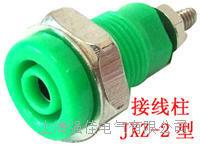JXZ-2型接線柱