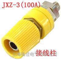JXZ-3(100A)接線柱