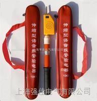 GDY-II型10kV伸縮式聲光驗電器 GDY-II型10kV