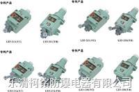 防爆行程開關 BZX51-6