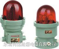 防爆航空障礙燈 BSZD81