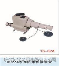 防爆插接裝置 BCZ54
