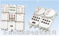 防爆動力(電磁起動)配電箱 BXQ81