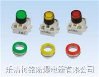 防爆指示燈,防爆信號燈 BD8050