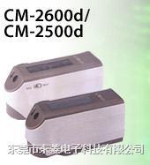 色差儀 CM2500D/2600D