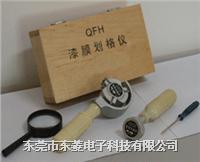 漆膜劃格儀 QFH