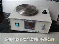 90-2大容量恒溫攪拌器大功率磁力攪拌器 90-2