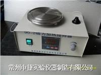 90-2大容量恒溫攪拌器大功率磁力攪拌器