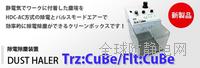 深圳杉本总代理日本SSD静电除尘箱