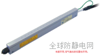 SSD离子风棒Eliminostat BUAS  BUAS
