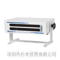 日本SIMCO思美高專業除靜電離子風機,幸福宝视频app有售,歡迎選購