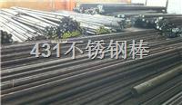 戴南優質431不鏽鋼棒 常規