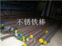 不鏽鐵棒生產廠家 常規