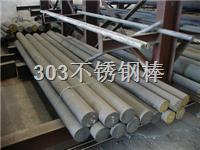 生產戴南國標303不鏽鋼棒 常規