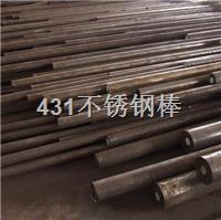 戴南耐腐蝕431不鏽鋼棒 常規