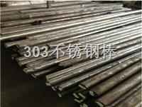 戴南303不鏽鋼棒生產廠家 常規