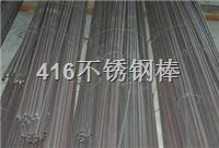 專業產銷易切削416不鏽鋼棒 常規