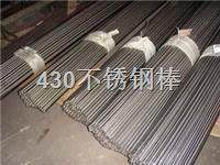 大廠原料430不鏽鋼棒 常規