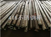 戴南高質量易切削416不鏽鋼棒 常規