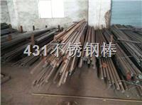 熱處理431不鏽鋼棒廠家直銷 常規