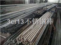 戴南廠家熱處理3cr13不鏽鋼棒 4-200