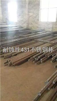 戴南黄瓜视频官网廠耐蝕性431不鏽鋼棒 常規