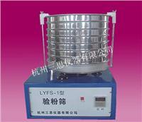 LYFS-1型圆形验粉筛