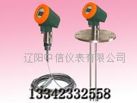 智能雷達物位計/雷達料位計/雷達物位計/雷達液位計