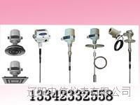 RF800ZEFR-射頻料位計/射頻導納物位控制器/分體式射頻 RF800ZEFR