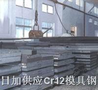 国产Cr12模具钢