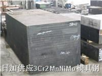 3Cr2MnNiMo预加硬塑胶模具钢