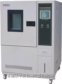 快速升降溫試驗機 HQ-TH-80/120/150/225/408/800/1000 L(M.H)