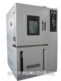 可程式臭氧老化试验机 HQ系列