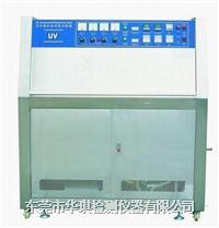 大連紫外線老化試驗箱 HQ-UV1