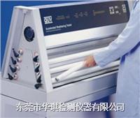 深圳紫外線老化試驗機 HQ-UV2