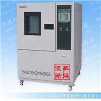 深圳可程式恒溫恒濕試驗箱 HQ-THP-80