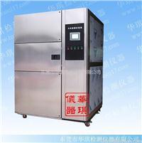 廣州冷熱衝擊試驗機 HQ-TS-80