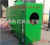 鋼管涂油機 ABT-C300