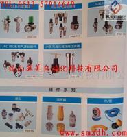 JSC過濾組合,JSC過濾減壓閥,JSC油霧器,JSC緩沖器,JSC開關,JSC接頭 全系列