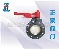UPVC塑料蝶阀 D71X-10S