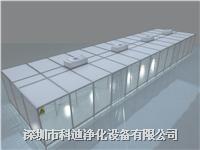 深圳潔凈棚廠家