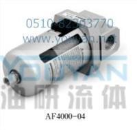 空氣過濾器 自動排水型 AF4000-03D AF4000-04D AF4000-06D 油研空氣過濾器 YOUYAN空氣過濾器 AF4000-03D AF4000-04D AF4000-06D