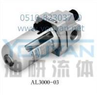 油霧器 AL5000-06 AL5000-10 油研油霧器 YOUYAN油霧器 AL5000-06 AL5000-10