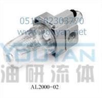 油霧器 AL4000-03 AL4000-04 AL4000-06 油研油霧器 YOUYAN油霧器 AL4000-03 AL4000-04 AL4000-06
