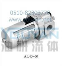 油霧器 AL30-03 AL50-06 AL50-10 油研油霧器 YOUYAN油霧器 AL30-03 AL50-06 AL50-10