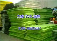 泡沫塑料廠家-EVA發泡廠-EVA泡棉的價格