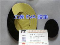 EVA泡棉腳墊、EVA防滑腳墊,EVA海綿墊、EVA防震膠貼批發.