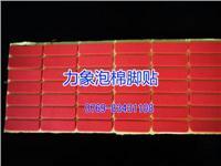 3M泡棉膠腳墊-EVA泡棉膠貼-EVA海棉腳墊-EVA防滑墊-加工出售