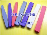 EVA泡棉緩沖條,海綿密封條,海綿防撞條,防震海綿條海綿以條銷售